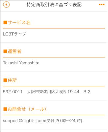 LGBTライブ運営