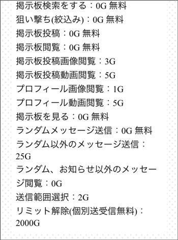 よるフレ料金表