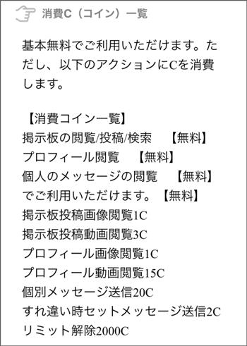 料金表(消費コイン一覧)