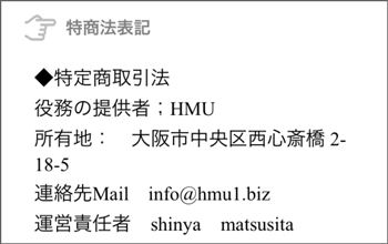 HMU運営会社