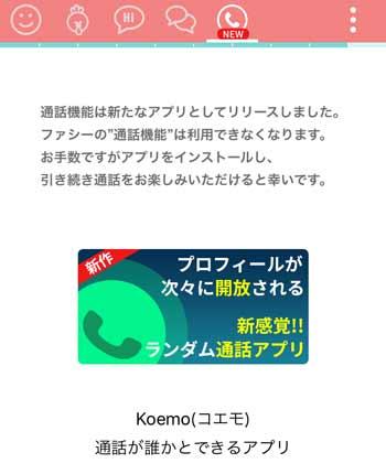 ファシーの通話機能は『Koemo]』に