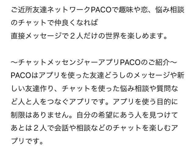 PICOアプリ説明