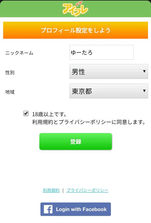 アイフレの登録画面