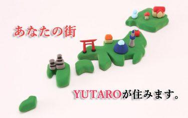 YUTAROに住んで欲しい街アンケート