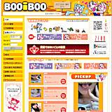 ブーアイブ―(booiboo)の評価と評判