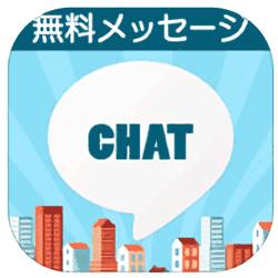 CHATTOWN DX(チャットタウンデラックス) 出会いと盛り上がりに欠けるチャットアプリ