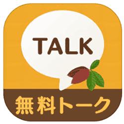 ChocoTalk(チョコトーク)評価と評判 シンプルなチャットアプリ