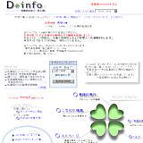 D-info画像