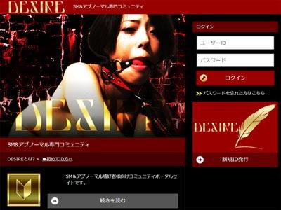 DESIRE(デザイア)画像