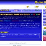 ドリームリアライズ(Dream Realize)