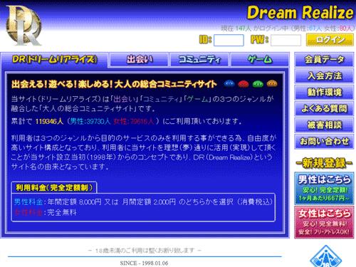ドリームリアライズ(Dream Realize)画像