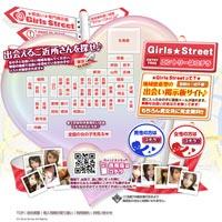 ガールズストリート(Girls street)の評価と評判