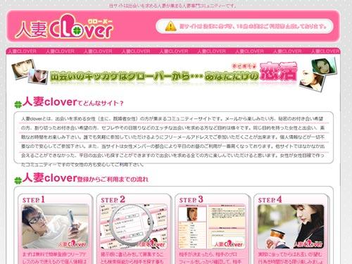 人妻clover画像