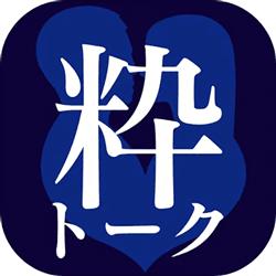 粋トーク サクラからのメッセージが100通届いたアプリ