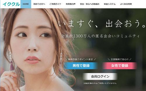 イククルPCサイトの画像