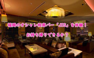 福岡のオシャレ相席バー「JIS」を体験!お持ち帰りできるか?