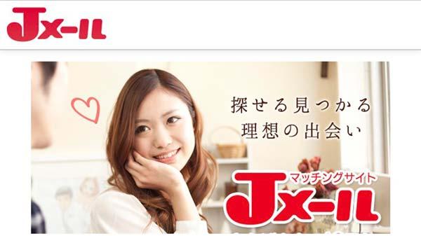Jメールサイト画像