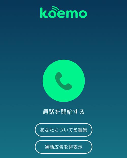 koemo通話機能