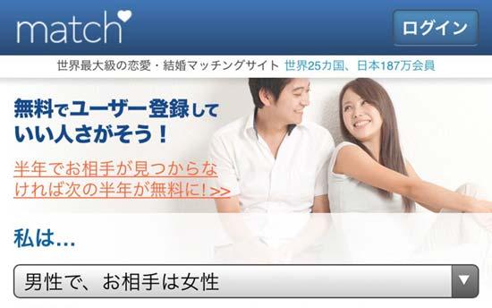 match.com|マッチドットコム