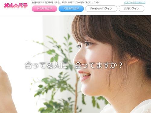 メルパラのウェブサイトの画像