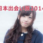 日本出会い旅2014