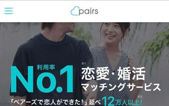 pairs ペアーズ