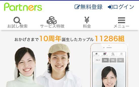 パートナーズ|Partners