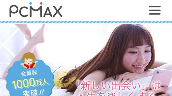 PCMAXサイト画像