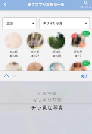PCMAXの裏プロフ写真検索 裏プロフィールに乗っている写真を探せる