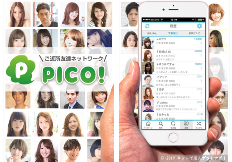 PICOのアプリPR画像