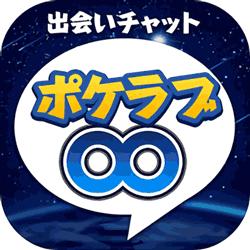 ポケラブ∞ ポケモンGOをパロった悪質なサクラアプリ