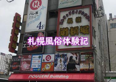 クラブオーディション行ってきた(札幌風俗体験記)