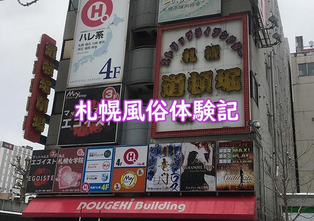 札幌 風俗
