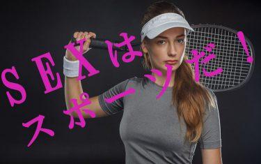彼女のセックスはスポーツ感覚だ!ドSな痴女が博多にきちゃった。