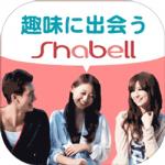 Shabell(シャベル)