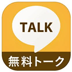 Snap Talk(スナップトーク) ライクで簡単にアピールできるが制限が多いアプリ