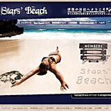 Stars Beach(スターズビーチ)の評価と評判