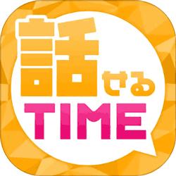 話せるタイム(TIME) どの地域で登録しても同じサクラがいるクソアプリ
