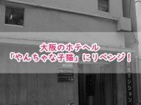 やんちゃな子猫日本橋店