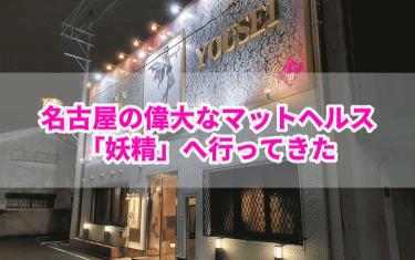 【妖精】名古屋の人気マットヘルスで「ローションぬるぬるプレイ」が気持ちいい!
